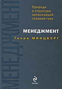 Книга Менеджмент: природа и структура организаций глазами гуру. Минцберг