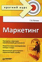 Книга Маркетинг. Краткий курс. Попова