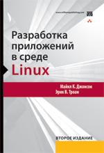 Книга Разработка приложений в среде Linux. 2-е изд. Майкл К. Джонсон