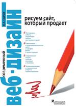 Книга Современный веб-дизайн. Рисуем сайт, который продает. Сырых