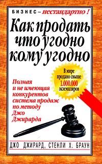 Книга Как продать что угодно кому угодно.Джирард