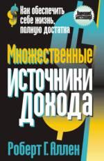 Книга Множественные источники дохода. 3-е изд. Аллен