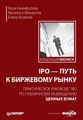 Книга IPO — путь к биржевому рынку. Практическое руководство по публичному размещению ценных бумаг.