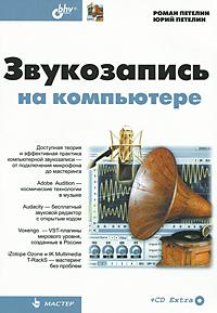 Книга Звукозапись на компьютере. Петелин (+CD)