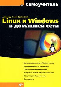 Книга Самоучитель Linux и Windows в домашней сети. Поляк-Брагинский