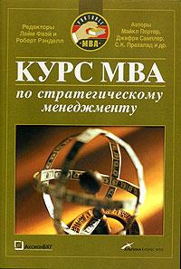 Книга Курс МВА по стратегическому менеджменту. Изд.4. Фаэй.
