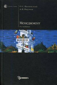 Книга Менеджмент Изд.4. Ваханский