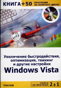 Книга 2 в 1: Увеличение быстродействия, оптимизация,твикинг и другие настройки Windows Vista  + 50 п