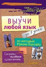 Купить Книга Выучи любой язык за 7 дней по методике Рамона Кампайо Секреты мирового чемпиона, человека-суперпамять. Кампайо