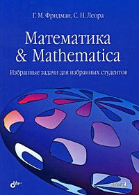 Математика & Mathematica. Избранные задачи для избранных студентов. Фридман
