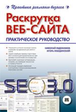 Раскрутка веб-сайта: практическое руководство. Евдокимов