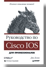 Книга Руководство по Cisco IOS. Бони