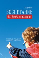 Книга Воспитание без крика и истерик. Простые решения сложных проблем. Сурженко