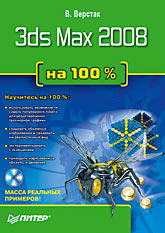 Книга 3ds Max 2008 на 100 %.Верстак. (+DVD)