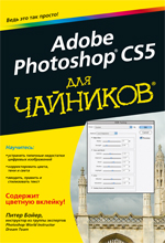 Adobe Photoshop CS5 для чайников. Питер Бойер