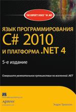 Книга Язык программирования C# 2010 и платформа .NET 4.0. 5-е изд. Троелсен