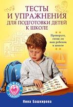 Купить Книга Тесты и упражнения для подготовки детей к школе Проверьте, готов ли ваш ребенок к школе. Башкирова