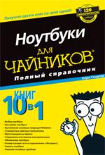 Книга Ноутбуки для чайников. Полный справочник. Кори Сандлер