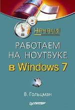 Книга Работаем на ноутбуке в Windows 7. Начали! Гольцман