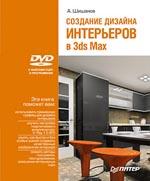 Книга Создание дизайна интерьеров в 3ds Max.Шишанов (+DVD)