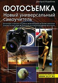 Книга Фотосъемка. Новый универсальный самоучитель. 6-е изд. Кораблев