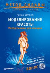Книга Моделирование красоты. Метод Сильвы для женщин. Борсук (+ CD)