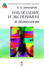 Книга Наблюдение и эксперимент в психологии. Никандров. 2002