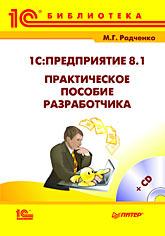 Купить Книга 1С:Предприятие 8.1. Практическое пособие разработчика. Радченко (+CD)