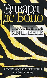 Книга Параллельное мышление. Бонно