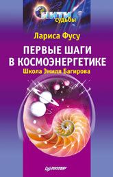 Книга Первые шаги к космоэнергетике. Фасу. Питер. 2002