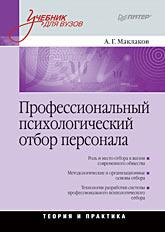 Книга Профессиональный психологический отбор персонала. Теория и практика: Учебник для вузов. Маклак