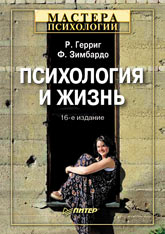 Книга Психология и жизнь. 16-е изд. Зимбардо. Питер. 2004