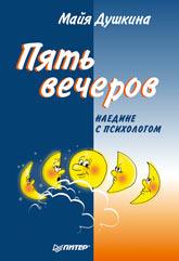 Книга Пять вечеров наедине с психологом. Душкина