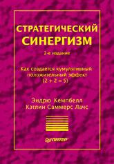 Книга Стратегический синергизм. 2-е изд. Кэмпбелл. Питер. 2003