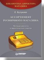 Книга Ассортимент розничного магазина: методы анализа и практические советы. Бузукова