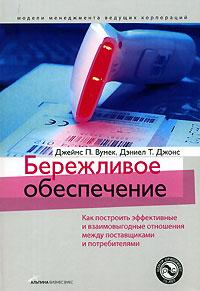 Книга Бережливое обеспечение: как построить эффективные и взаимовыгодные отношения между поставщикам