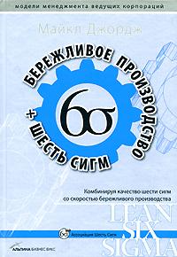 Книга Бережливое производство + шесть сигм: Комбинируя качество шести сигм со скоростью бережливого