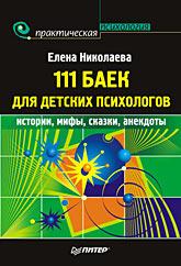 Купить Книга 111 баек для детских психологов. Николаева