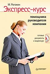 Книга Экспресс-курс помощника руководителя компании. Рогожин (+CD)