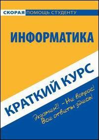 Книга Краткий курс по информатике. Кузнецова