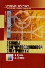 Книга Основы полупроводниковой электроники. Учебное пособие. Игумнов