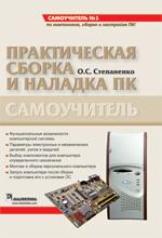 Книга Практическая сборка и наладка ПК. Самоучитель. Степаненко