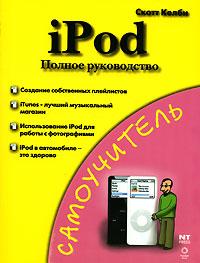 Книга Самоучитель iPod. Полное руководство. Келби Скотт