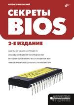 Книга Секреты BIOS. 2-е изд. Трасковский