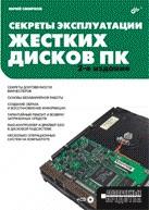Книга Секреты эксплуатации жестких дисков ПК. 2-е изд. Смирнов (+CD)