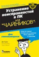 Книга Устранение неисправностей в ПК для чайников.  2-е изд. Гукин