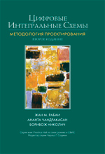 Книга Цифровые интегральные схемы. Методология проектирования. 2-е изд. Жан М. Рабаи