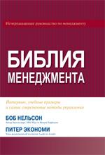 Книга Библия менеджмента. Боб Нельсон