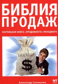 Книга Библия продаж. Настольная книга