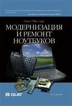 Книга Модернизация и ремонт ноутбуков. Скотт Мюллер